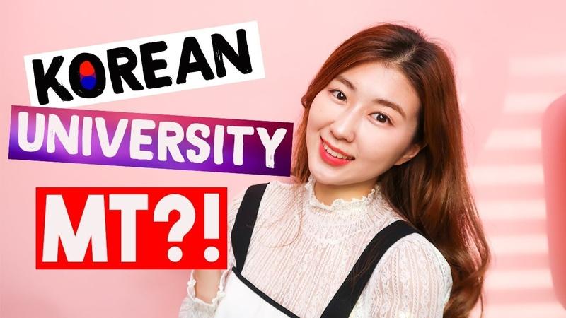 Korean Slang Korean University Student Life What is an MT 한국언니 Korean Unnie