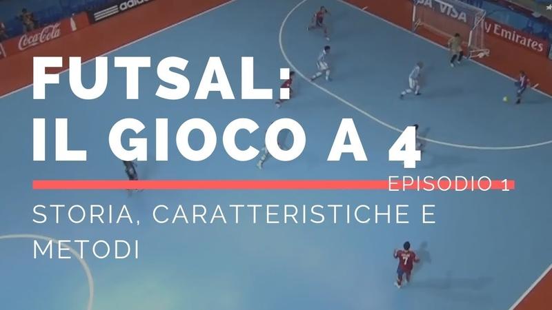 Tattica Futsal: Futsal 4-0 - Il gioco a 4 - Storia, Caratteristiche e Metodologie EP.1