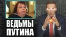 Ведьмы за Путина Арест секты Свидетели Иеговы Империя Ведьм России Алексей Навальный LIVE 2019