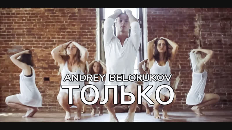 ТОЛЬКО | choreo Andrey Belorukov