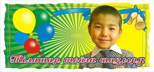 Қазақша Бата - тілек: Тілашар тойы казакша Қазақша Бата - тілек: Тілашар тойы на казахском языке