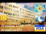 Первокурсник БГУ 2013. СПФ.
