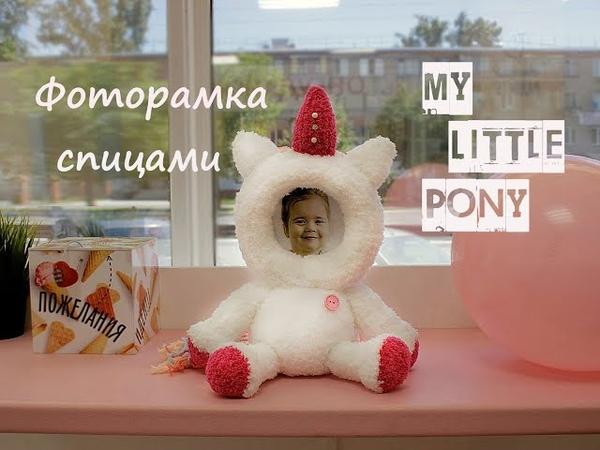 Фоторамка My Little Pony. MLP. Вязание для начинающих.