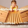 Недорогая мебель на ЗАКАЗ!