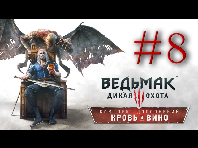 Прохождение the Witcher 3 Blood and Wine 8 - РЫЦАРСКИЙ ТУРНИР