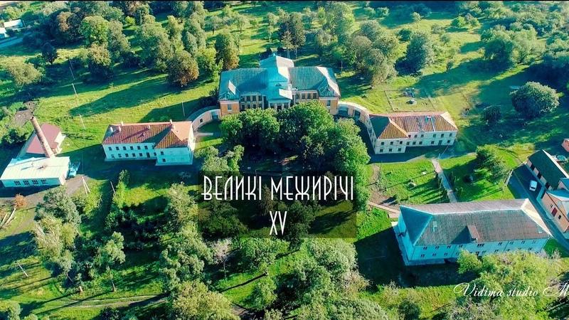 Великі Межирічі. Палац Стецьких. Костел Святого Антонія
