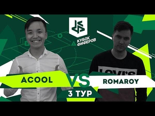 КУБОК ФИФЕРОВ | АКУЛ VS РОМАРОЙ
