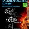 Благотворительный Metal концерт