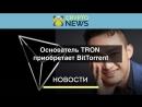Основатель TRON приобретает BitTorrent Инвесторы выводят активы Трамп и Ким Чен Ына