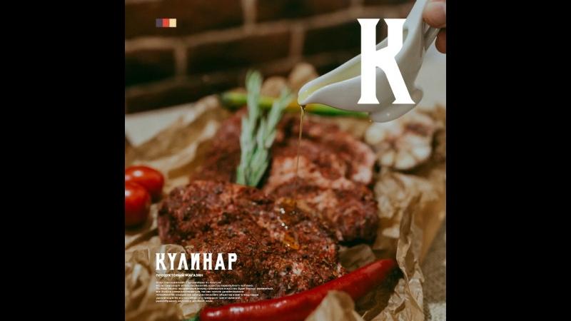 Продуктовый магазин «Кулинар»