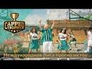 Capper Trophy Международная Лига прогнозистов Прогнозы на спорт