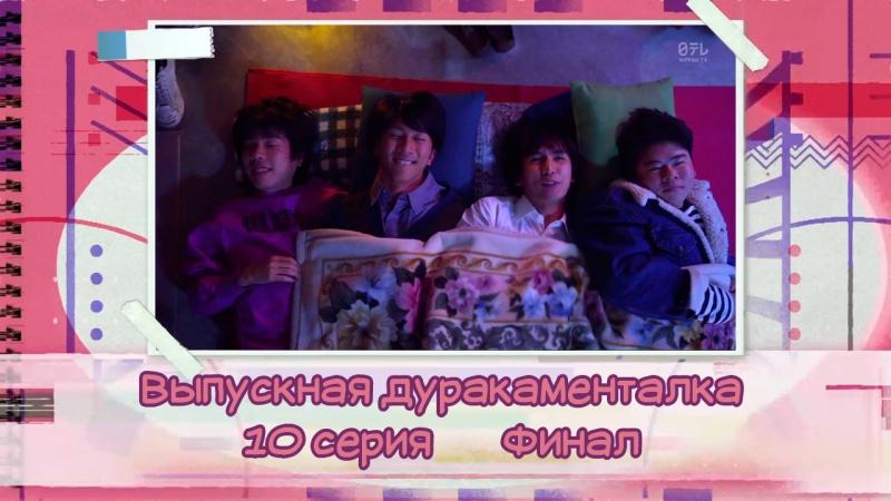 [Шандерия] Sotsugyou Bakamentary 10 серия, Финал(рус.саб)