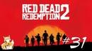 Red Dead Redemption 2 - 31 - Под обстрелом