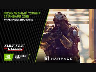 Трансляция Межклубного турнира по Warface