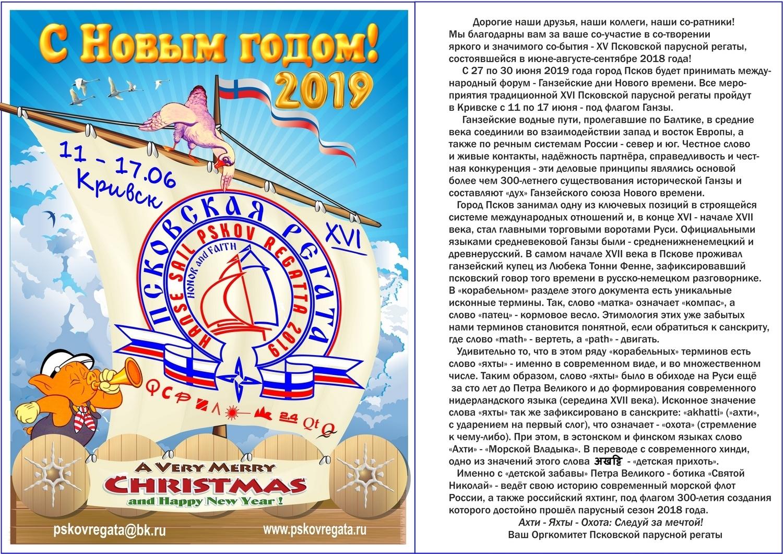 Псковская парусная регата новый год