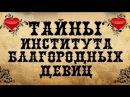 Тайны института благородных девиц. 139 серия (29.07.2013)