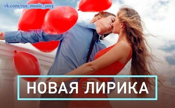 Музыка 2014 новинки реп русский скачать