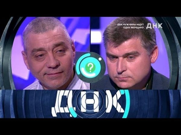 ДНК: Два мужчины ищут одну женщину