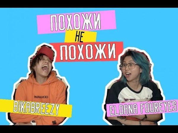 Похожи VS Не похожи | BikaBreezy VS Eldana FourEyes [4]