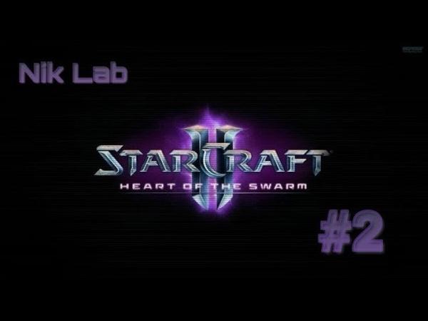 Starcraft 2 heart of the swarm (ПРОХОЖДЕНИЕ КОМПАНИИ 2) » Freewka.com - Смотреть онлайн в хорощем качестве