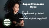 Дария Ставрович (Нуки) Слот, Мимимишки, проект Голос