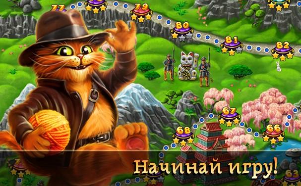 скачать бесплатно игру инди кот бесплатно