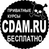 CDAM.RU: Форум приватных курсов