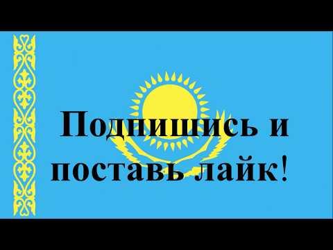ГИК! Нужна ли Третья Политическая Сила Казахстанцам? Кроме ДВК и НУРОТАНА?