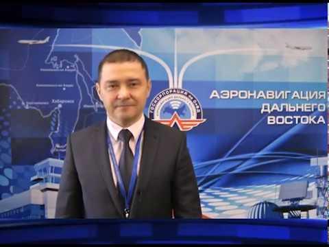 Видеопоздравление в связи с вводом Екатеринбургского УЦ от филиала Аэронавигация Дальнего Востока