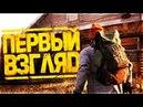Видео прохождение State of Decay 2 от Lega Play.
