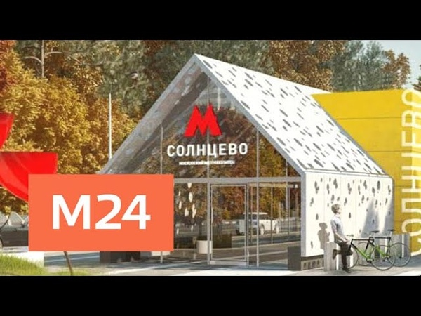 Собянин провел технический пуск Солнцевского радиуса метро - Москва 24