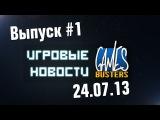 Игровые Новости GamesBusters - Выпуск #1 - 24/07/13
