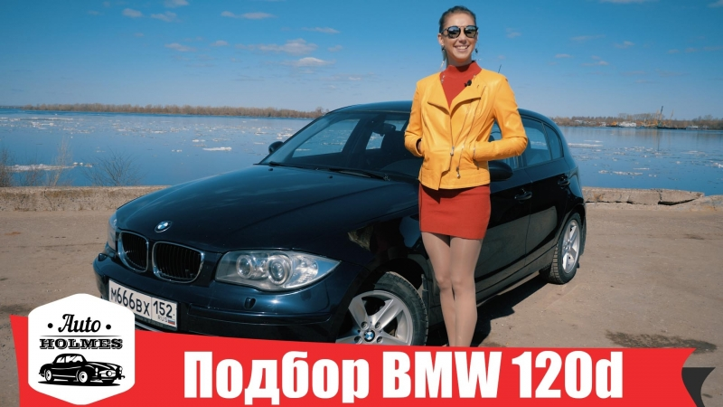 Подбор BMW 120d. AutoHolmes - подбор автомобилей с пробегом в Нижнем Новгороде.
