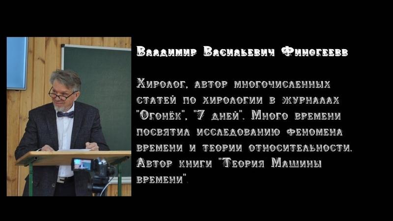 (3) Владимир Финогеев на 2 конференции хирологов (Москва, 2014 г)