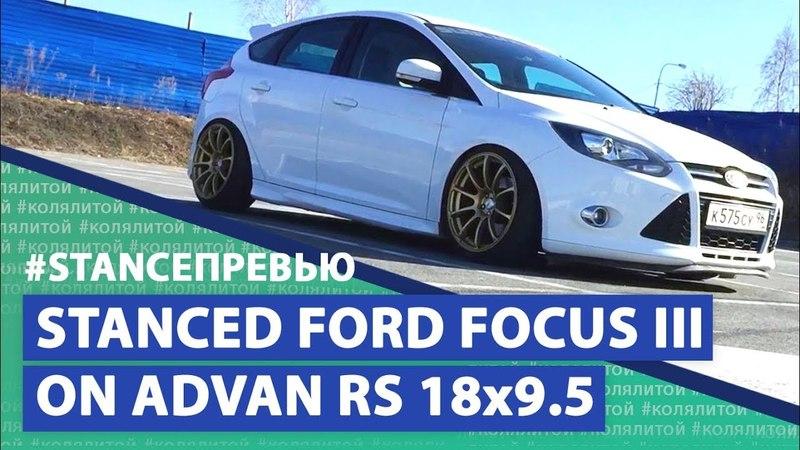 Stanced Ford Focus 3 on Advan RS Wheels (Коля Литой)