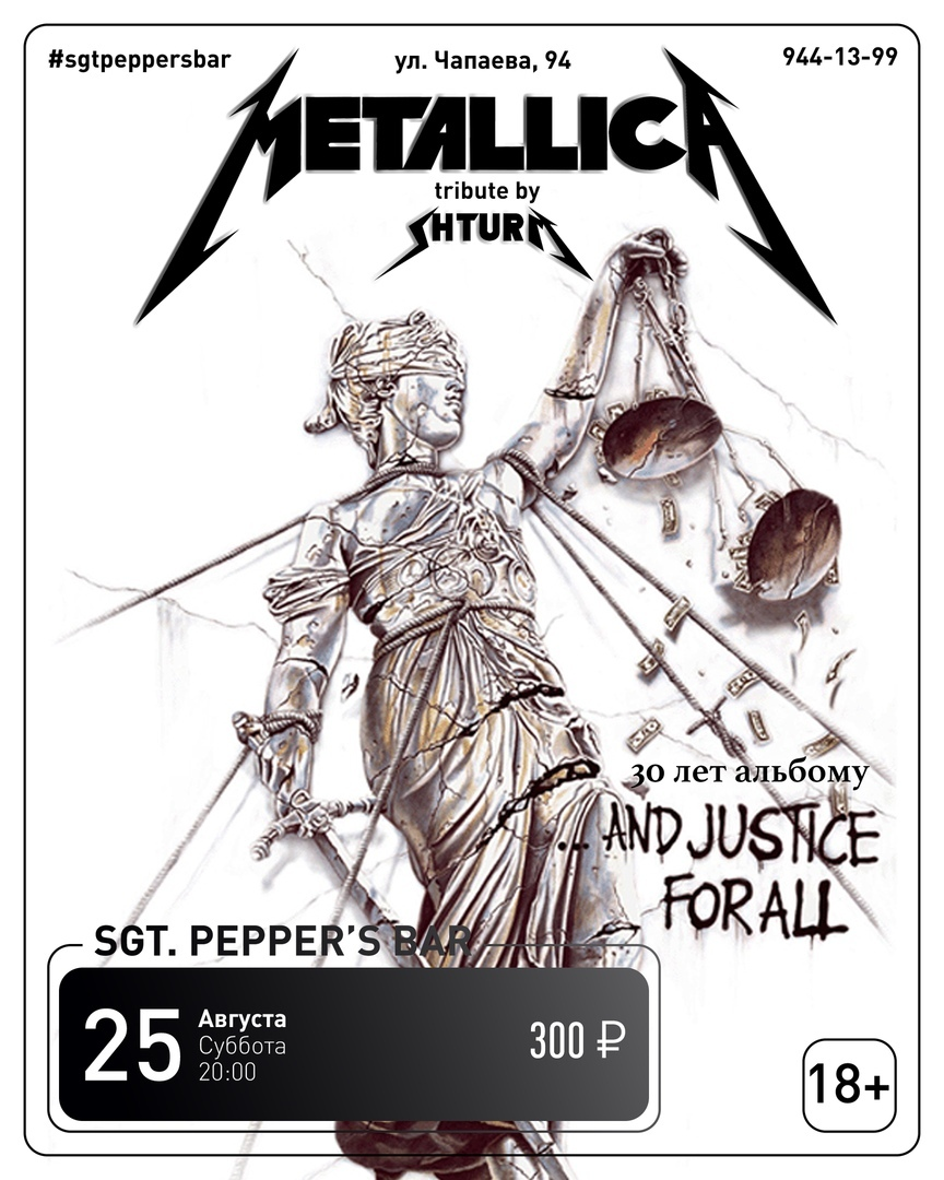 Афиша Краснодар METALLICA 30 years AND JUSTICE FOR ALL! Peppers