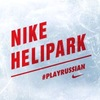 Play Russian: Nike Helipark