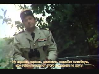 И ДА ЗДРАВСТВУЕТ СВОБОДА! (1978) - комедия. Серж Корбер 720p