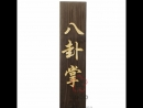 Легенда о боевом искусстве Китая Багуачжан 八卦掌