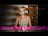 Полина Гагарина приглашает на сольный концерт в Сочи