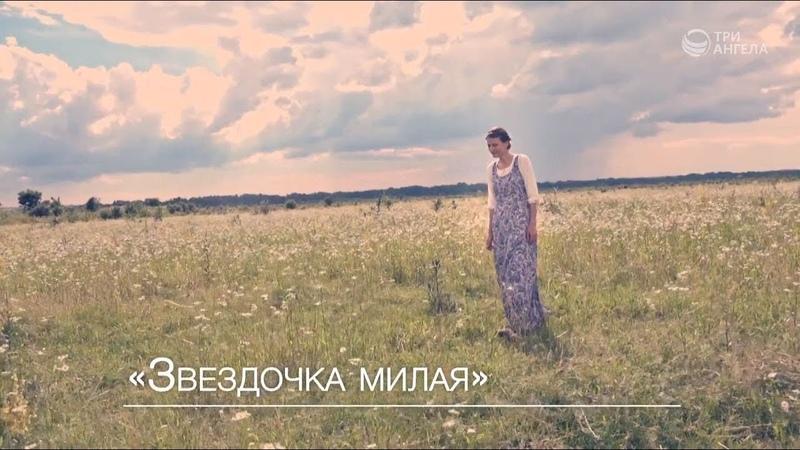 Русана Савосюк — Звездочка милая
