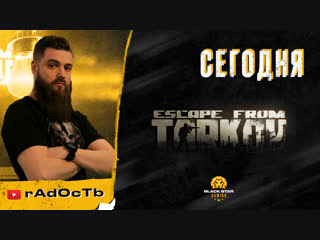 [ESCAPE FROM TARKOV] #57 – PATCH 0.11 ХАРД ПАТИ НА ЛОПАТИ🤘🏻🔞Стрим 18+