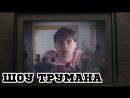 Шоу Трумана 1998 HD В главных ролях Джим Керри.Фантастика, драма, комедия