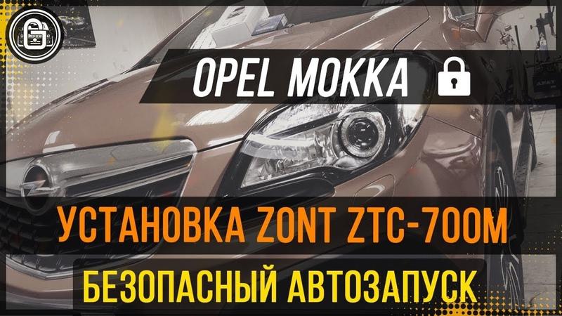 Установка Zont ZTC 700m на Opel Mokka