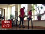 Парализованный мужчина снова встал на ноги - BBC Russian