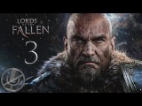 Lords Of The Fallen Прохождение На Русском Часть 3 — Главная стена