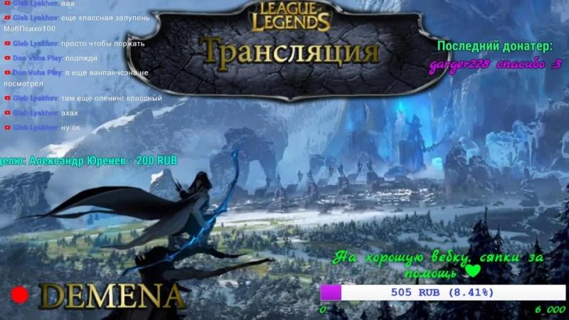 СТРИМ League of Legends Апаем голду! полыхающий пердак 3