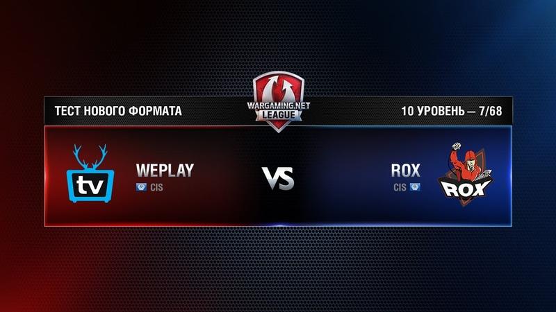 WEPLAY vs ROX.KIS Match 4 WGL RU Test Tournament 7/68