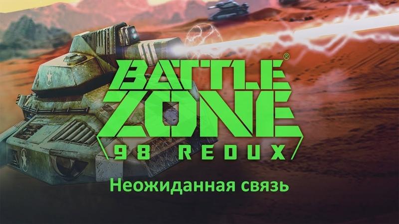 Battlezone 98 Redux | Неожиданная связь | Прохождение | Гайд