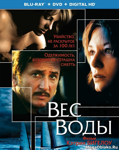 Вес воды / The Weight of Water (2000/BDRip/HDRip)